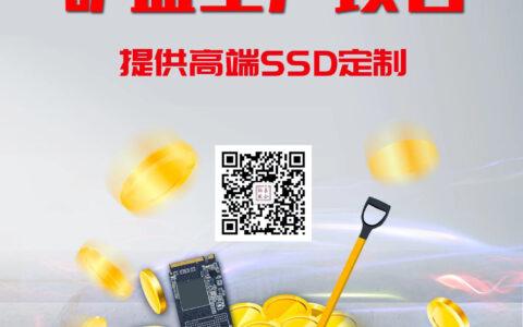 嘉合劲威正式启动 Chia 奇亚币挖矿专用 SSD